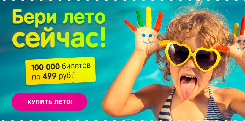 Распродажа от авиакомпании Победа на ЛЕТО — 100 000 билетов за 499 рублей!