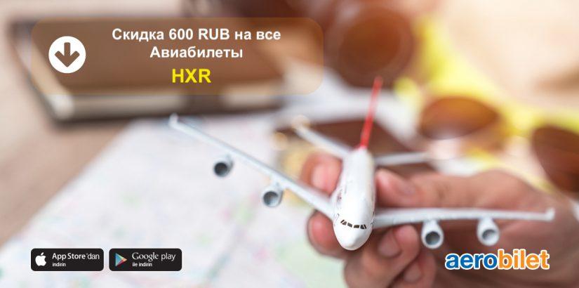 Скидка 600 рублей у кассы Aerobilet!