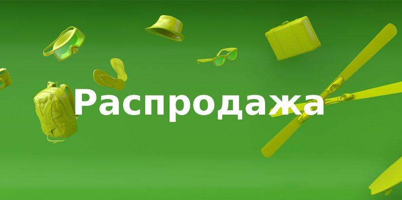Большая осенняя распродажа от S7: направления из Новосибирска