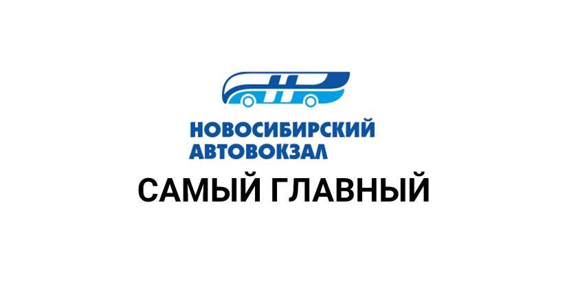 Новосибирский Главный автовокзал