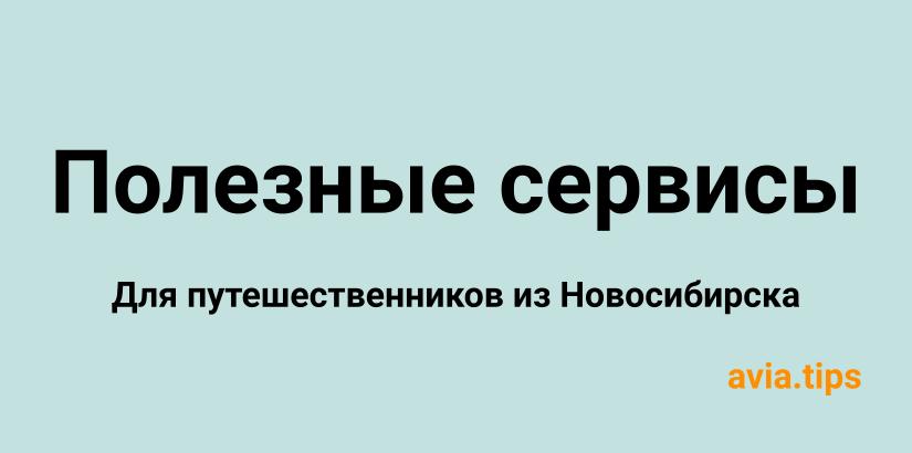Полезные сайты и приложения для путешественников из Новосибирска