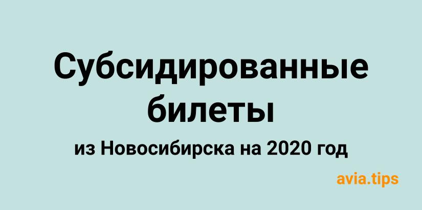 Где купить субсидированный авиабилет омск новосибирск билеты на самолет стоимость