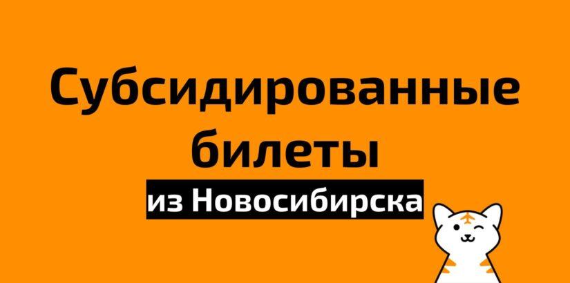 Все субсидированные билеты из Новосибирска на 2021 год